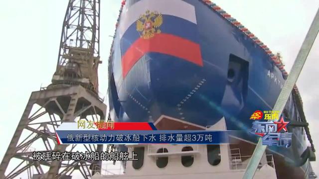 俄罗斯这艘大船排水量达3万吨,居然也使用核动力?