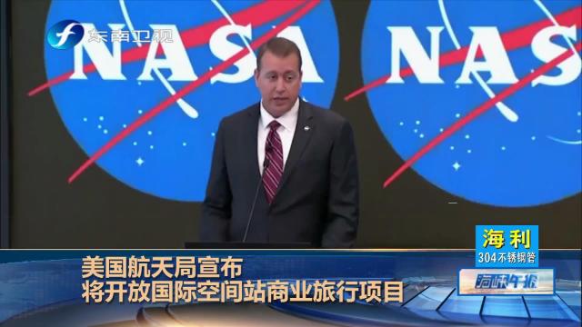 太空旅行不是梦!NASA将向游客开放国际空间站