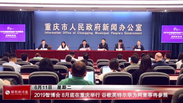 2019智博会8月底在重庆举行 谷歌英特尔华为阿里等将参展