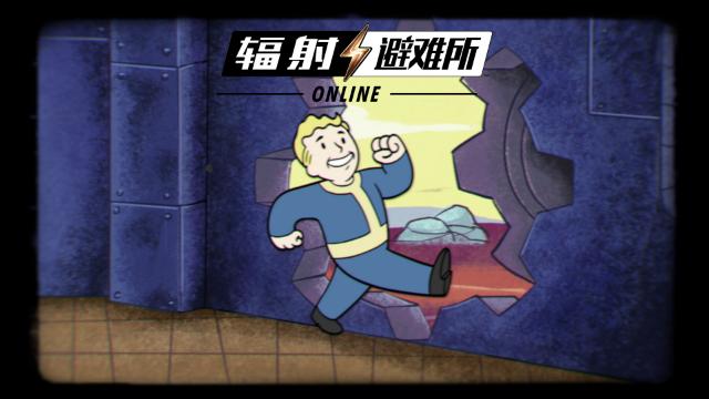 """《辐射:避难所Online》宣传片""""避难所之外"""""""