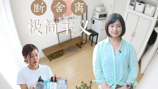 """真人版""""我的家里空无一物""""  日本年轻人的极简主义"""