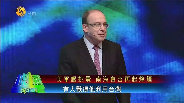 美国军舰在台湾海峡不断出现,它只是把台湾当做一枚棋子吗