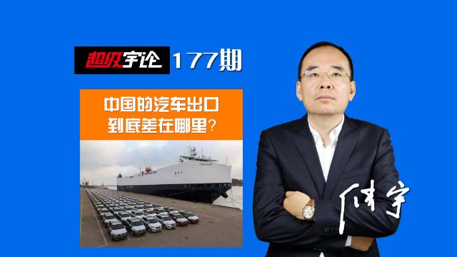《超级宇论》中国的汽车出口,到底差在哪里?