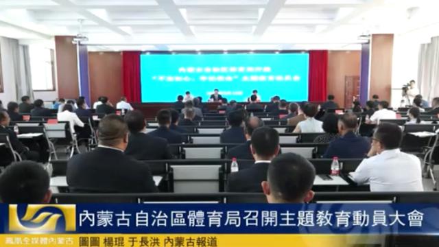 内蒙古自治区体育局召开主题教育动员大会