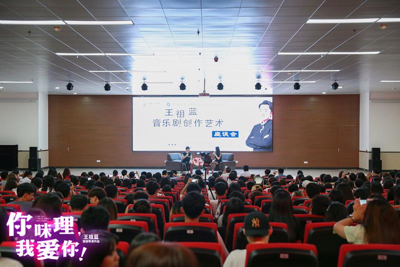 王祖蓝空降高校 走心分享音乐剧创作之路