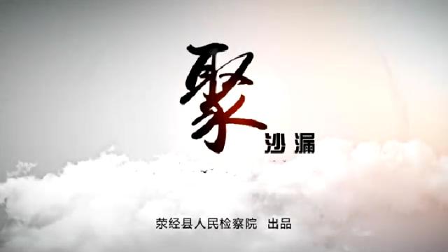 """【微电影】""""聚""""沙漏"""