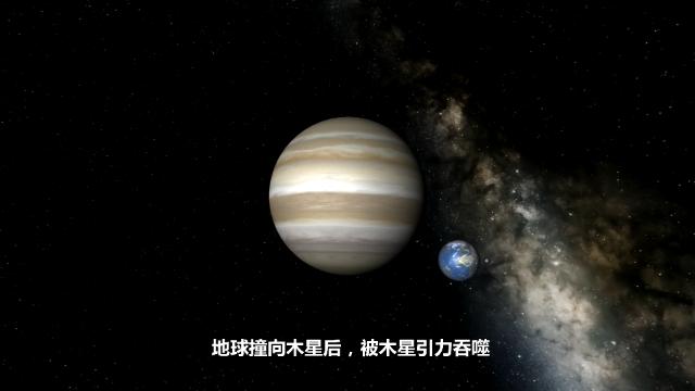 流浪地球 模拟地球撞击木星