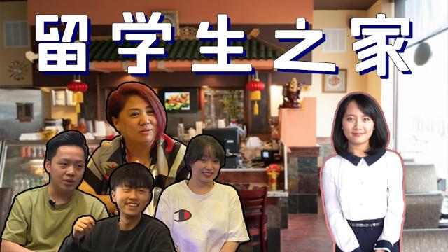留学生被寄宿家庭当保姆!中餐厅老板娘成心灵港湾