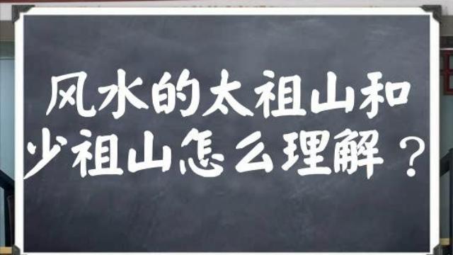 巨志远风水百答:风水的太祖山和少祖山怎么理解?