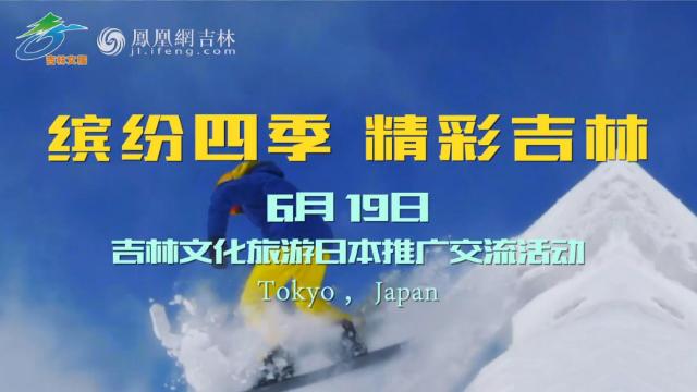 缤纷四季 精彩吉林 吉林文化旅游推介会走进日本