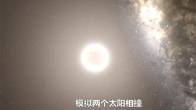 模拟两个太阳相撞