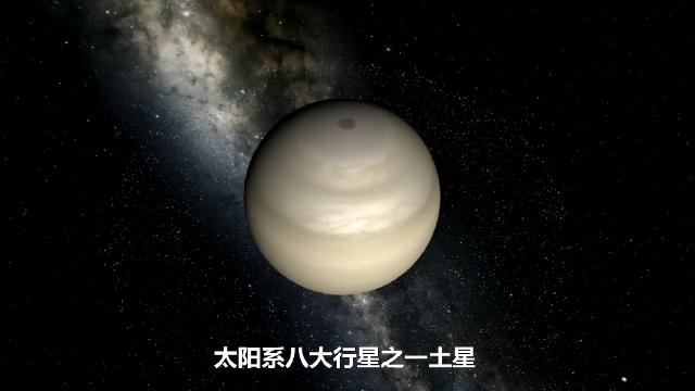 太阳系八大行星之一土星