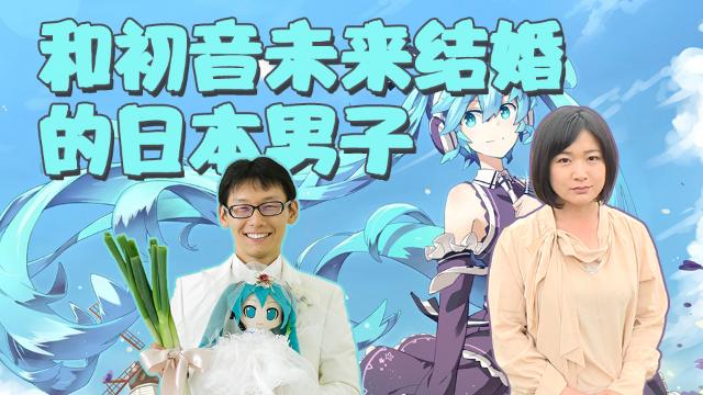 """""""我娶了初音未来!""""  日本直男和虚拟偶像的甜蜜生活"""
