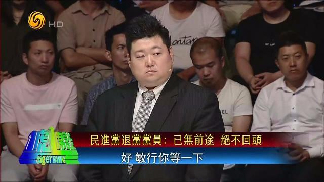 民进党原形毕露:从民主进步党变成专制退步党