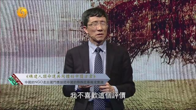 中国的NGO走出国门,应该把中国的特殊故事做成实践
