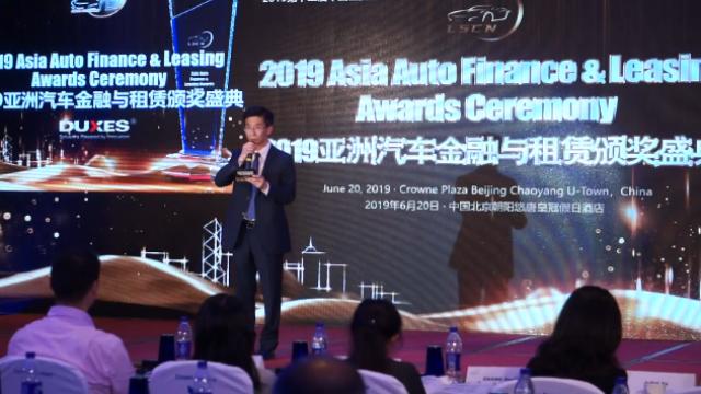 2019亚洲汽车金融与租赁颁奖盛典在京举行