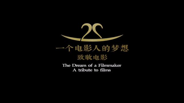 微电影《一个电影人的梦想·致敬电影》.