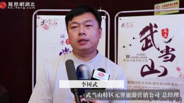 武当山在武汉成功举办旅游推介会