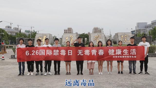 """蚌埠市""""6.26"""" 国际禁毒日集中宣传活动"""