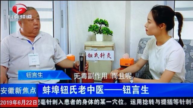 安徽科教频道报道《安徽新焦点》—蚌埠市钮氏针灸