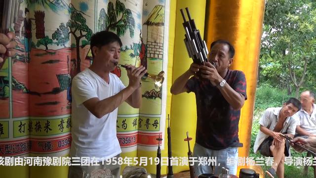 唢呐状元演奏豫剧《朝阳沟》,上山,高手演奏,非同凡响!