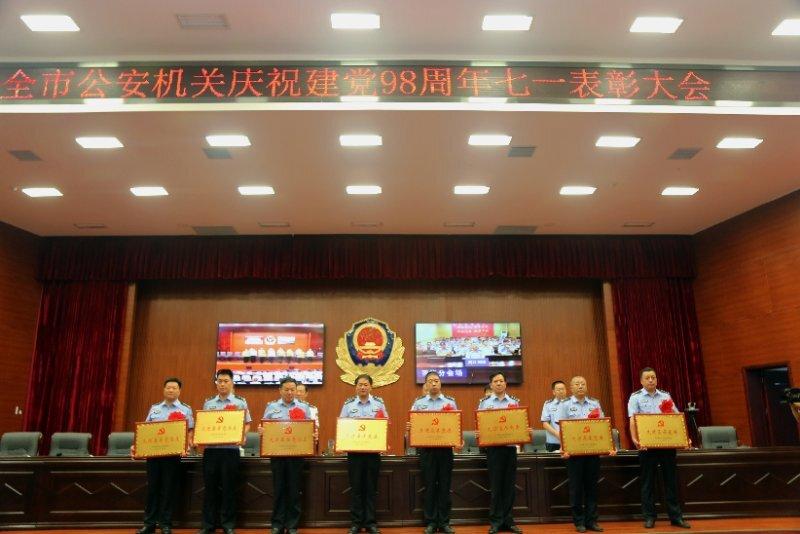 表彰优秀党员,重温入党誓词。周口公安隆重表彰100名优秀共产党员