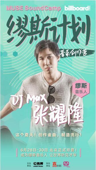 新一代音乐制作人DJ Max张耀隆将报名参加Billboard我国缪斯计划音乐创作营