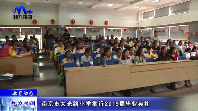 教育动态 | 南京市大光路小学举行2019届毕业典礼