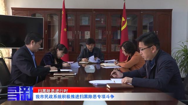 金昌民政系统积极推进扫黑除恶专项斗争
