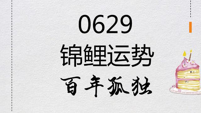 汪峰、马伊琍、孙悦、高亚麟生日快乐,锦鲤运势歌曲像梦一样自由