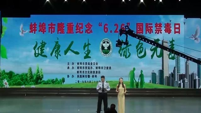 """蚌埠市隆重纪念""""6.26""""国际禁毒日"""