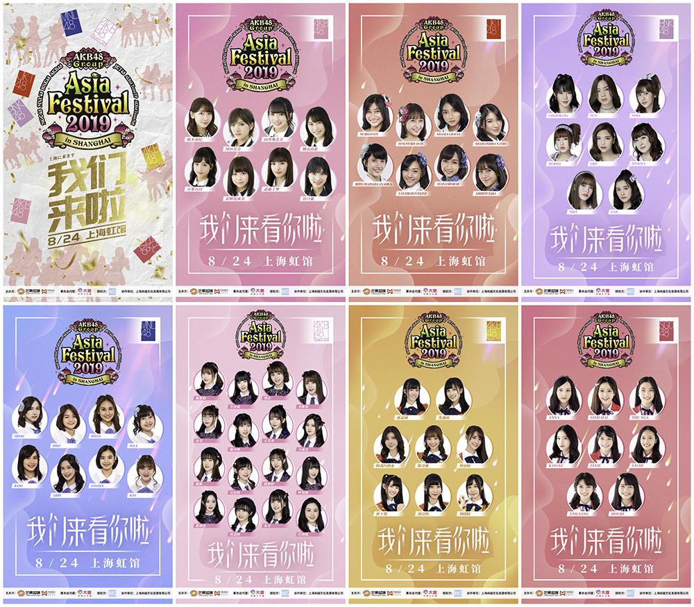 AKB48亚洲盛典成员首曝豪华阵容 64名人气团员世纪合体
