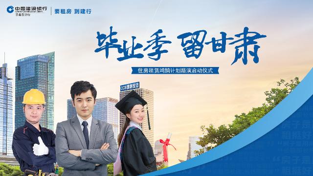 中国建设银行甘肃省分行《我和我的祖国》快闪