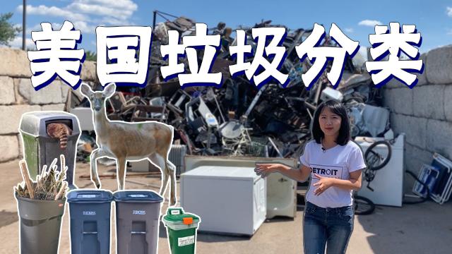 世界第一垃圾大国 美国如何处理垃圾?