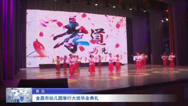 金昌市幼儿园举行大班毕业典礼