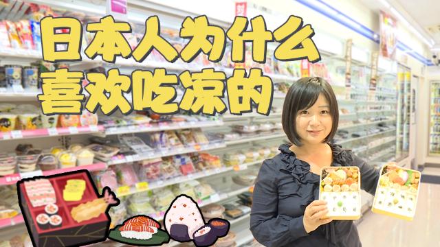 日本人为什么喜欢吃凉的?