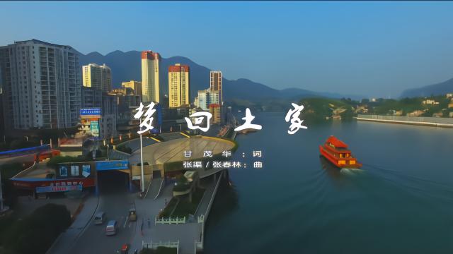 一个美丽的土家山寨,清江边的一个小城,我的老家