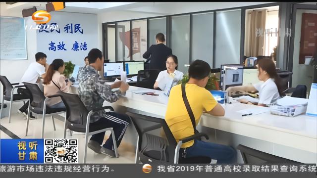 """甘肃:政务服务""""一张网"""" 便民利民新时代"""
