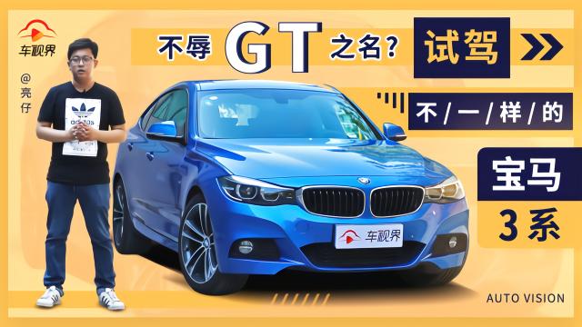 车系之中另类产品,试驾宝马3系GT