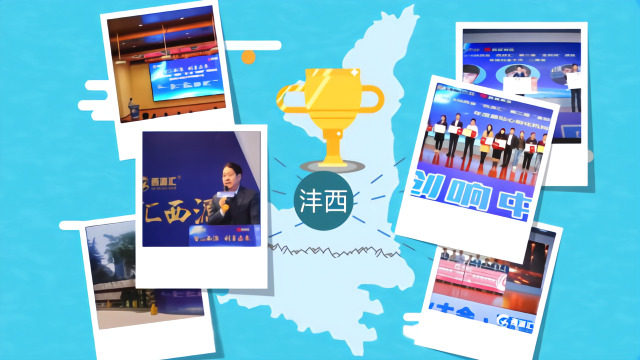 西源汇——20190710双创动漫宣传片