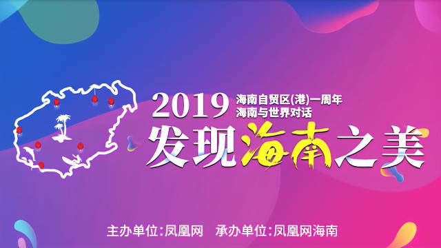 2019发现海南之美——走进海口江东新区