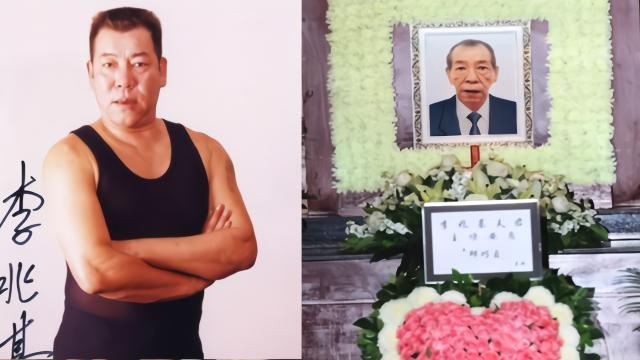 """""""影坛四大恶人""""李兆基设灵 遗孀承诺不再结婚."""