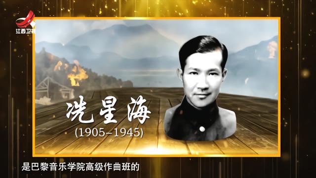 人民音乐家冼星海担起音乐在抗战中的伟大使命