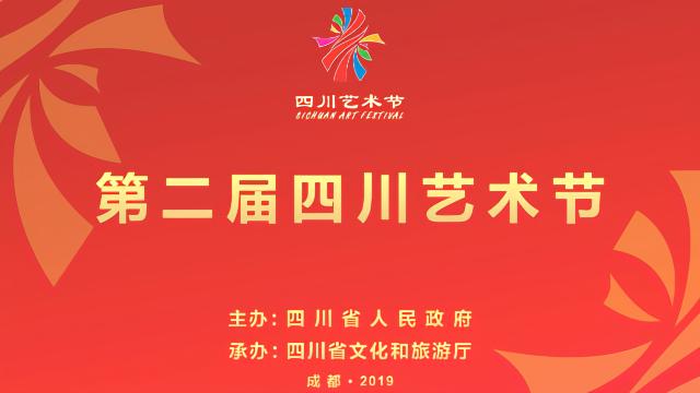 第二届四川艺术节宣传片