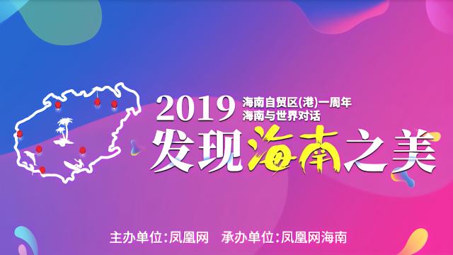 2019发现海南之美—走进长影环球100奇幻世界