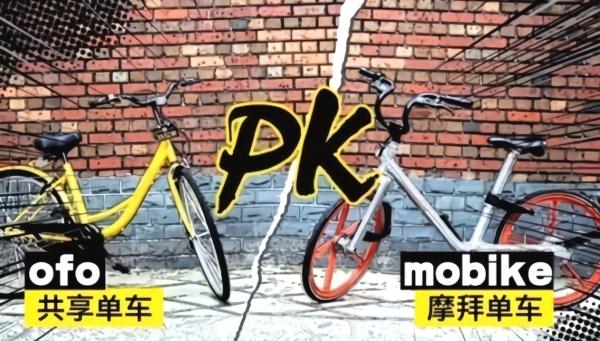 潘石屹一语成谶 共享单车因钱太多而被摧毁