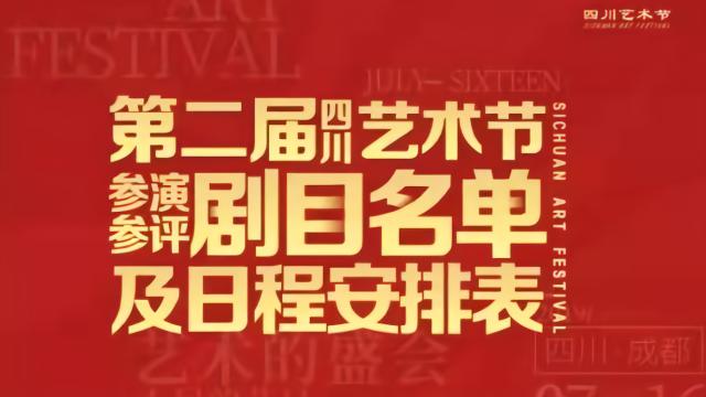 节目抢先看 | 第二届四川艺术节参演参评剧目名单及日程安排表