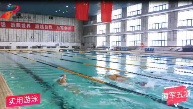 武汉军运会海军五项