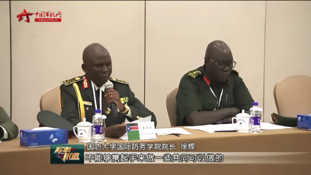 首届中非和平安全论坛在京开幕