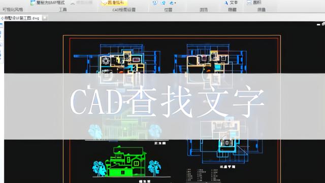 cad教程之快速查找cad文字郑州市vi设计公司图片
